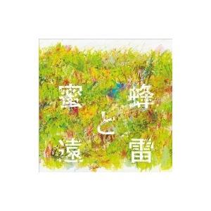 コンピレーション / 恩田陸 蜜蜂と遠雷 音楽集 国内盤 〔CD〕 hmv