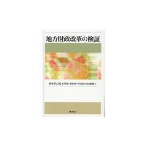 地方財政改革の検証 / 橋本恭之  〔本〕...