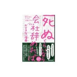 発売日:2017年04月 / ジャンル:コミック / フォーマット:本 / 出版社:あさ出版 / 発...