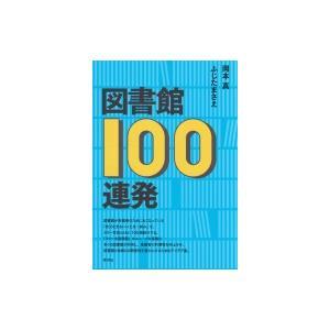 図書館100連発 / 岡本真  〔本〕