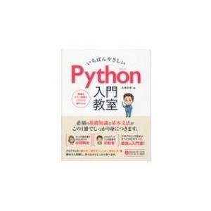 いちばんやさしいPython入門教室 / 大澤文孝  〔本〕