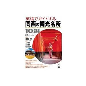 発売日:2017年04月 / ジャンル:語学・教育・辞書 / フォーマット:本 / 出版社:語研 /...