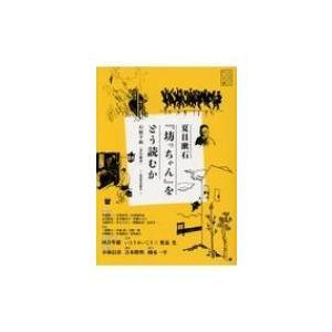 夏目漱石『坊っちゃん』をどう読むか 文芸の本棚 / 石原千秋  〔本〕 hmv