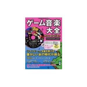ゲーム音楽大全Revolution KONAMI名作CD付き / Ymck+famicomania ...