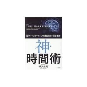 発売日:2017年04月 / ジャンル:社会・政治 / フォーマット:本 / 出版社:大和書房 / ...