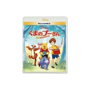 くまのプーさん/完全保存版 MovieNEX [ブルーレイ+DVD]  〔BLU-RAY DISC〕|hmv
