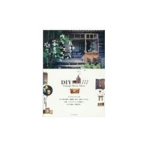丸林さんちのヴィンテージスタイルな家具と庭づくり / 丸林さんち  〔本〕|hmv