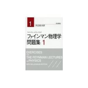 ファインマン物理学 問題集 1 / ファインマン  〔本〕|hmv