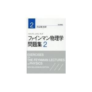 ファインマン物理学 問題集 2 / ファインマン  〔本〕|hmv
