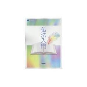 仏法入門 任用試験のために / 創価学会教学部...の関連商品2