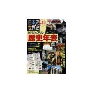 一冊でわかる日本史 & 世界史ビジュアル歴史年表 / カルチャーランド  〔本〕 hmv