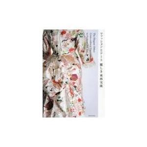 ファッションとアート麗しき東西交流 The Elegant Other: Cross‐cultural Encounters in Fashion and Art / 横浜美術|hmv