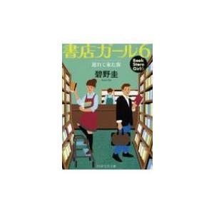 書店ガール 6 PHP文芸文庫 / 碧野圭  〔文庫〕|hmv