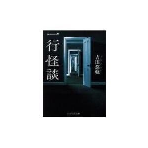 一行怪談 PHP文芸文庫 / 吉田悠軌  〔文庫〕|hmv
