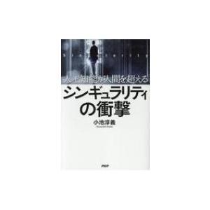 発売日:2017年06月 / ジャンル:ビジネス・経済 / フォーマット:本 / 出版社:Php研究...