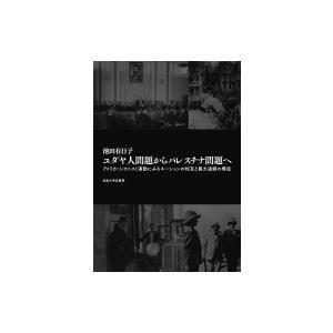 発売日:2017年06月 / ジャンル:社会・政治 / フォーマット:本 / 出版社:法政大学出版局...