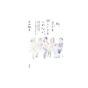 発売日:2017年06月 / ジャンル:語学・教育・辞書 / フォーマット:本 / 出版社:平凡社 ...