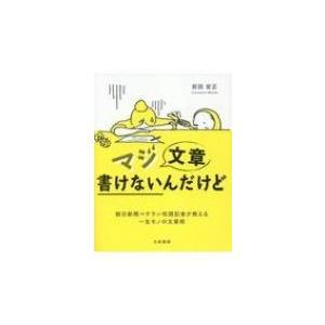 発売日:2017年04月 / ジャンル:語学・教育・辞書 / フォーマット:本 / 出版社:大和書房...