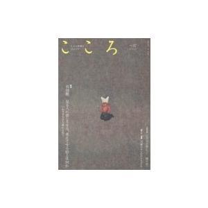 こころ Vol.37 / 平凡社  〔本〕 hmv
