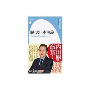 発売日:2017年06月 / ジャンル:社会・政治 / フォーマット:新書 / 出版社:平凡社 / ...