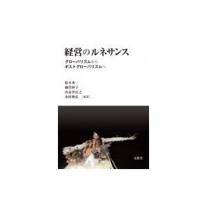 発売日:2017年04月 / ジャンル:ビジネス・経済 / フォーマット:本 / 出版社:文眞堂 /...