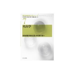 火山学 現代地球科学入門シリーズ / 大谷栄治  〔全集・双書〕|hmv