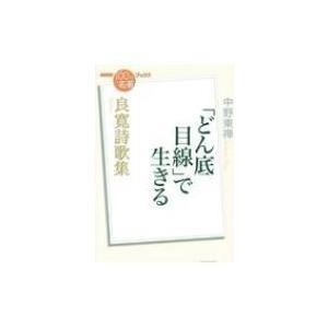 良寛詩歌集 「どん底目線」で生きる NHK「100分de名著」ブックス / 中野東禅  〔本〕