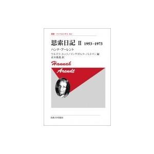 思索日記 2 1953‐1973 叢書・ウニベルシタス / ハンナ・アーレント  〔全集・双書〕