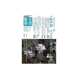 文芸教育 111号 / 西郷竹彦  〔本〕 hmv