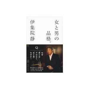 発売日:2017年05月 / ジャンル:文芸 / フォーマット:本 / 出版社:文藝春秋 / 発売国...