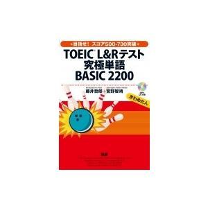 Toeic L  &  Rテスト究極単語 Basic 2200 / 藤井哲郎  〔本〕