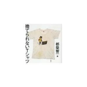 捨てられないTシャツ / 都築響一 ツヅキキョウイチ  〔本〕|hmv