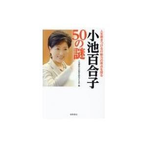 小池百合子50の謎 / 小池都政の政策を研究する会  〔本〕...
