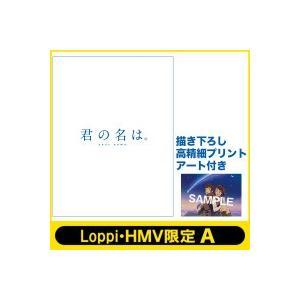 【HMV・Loppi限定】「君の名は。」 Blu-ray コ...