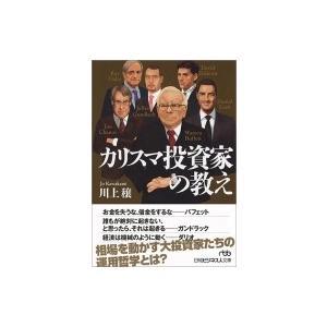 カリスマ投資家の教え 日経ビジネス人文庫 / 川上穣  〔文庫〕|hmv
