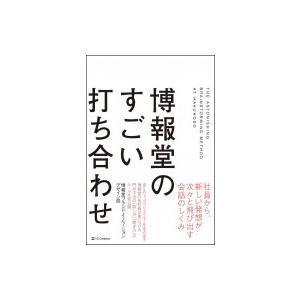 博報堂のすごい打ち合わせ / 博報堂ブランドイノベーションデザイン局  〔本〕