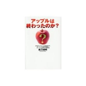 発売日:2017年04月 / ジャンル:ビジネス・経済 / フォーマット:本 / 出版社:ゴマブック...