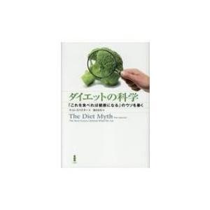 ダイエットの科学 「これを食べれば健康になる」のウソを暴く / ティム・スペクター  〔本〕|hmv