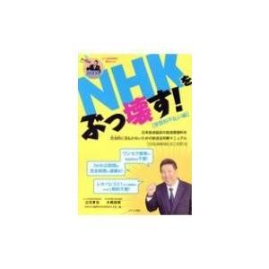 NHKをぶっ壊す! 受信料不払い編 / 立花孝志  〔本〕