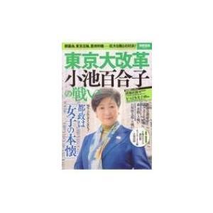 東京大改革 小池百合子の戦い 別冊宝島 / 雑誌  〔ムック...