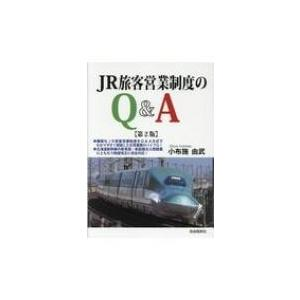 JR旅客営業制度のQ & A / 小布施由武  〔本〕|hmv