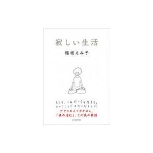 寂しい生活 / 稲垣えみ子  〔本〕