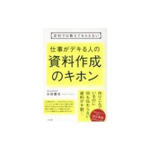 発売日:2017年05月 / ジャンル:社会・政治 / フォーマット:本 / 出版社:すばる舎 / ...