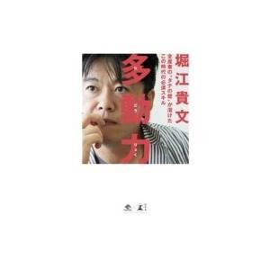 発売日:2017年05月 / ジャンル:ビジネス・経済 / フォーマット:本 / 出版社:幻冬舎 /...