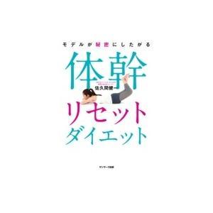 発売日:2017年05月 / ジャンル:実用・ホビー / フォーマット:本 / 出版社:サンマーク出...