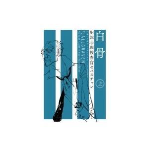 発売日:2017年06月 / ジャンル:文芸 / フォーマット:文庫 / 出版社:東京創元社 / 発...