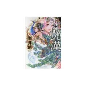 発売日:2017年06月 / ジャンル:コミック / フォーマット:本 / 出版社:新書館 / 発売...