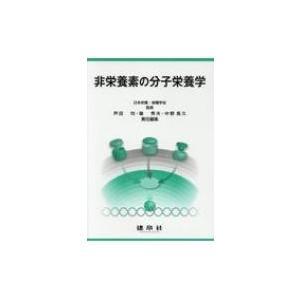 非栄養素の分子栄養学 / 日本栄養・食糧学会  〔本〕...