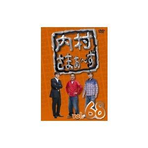 内村さまぁ〜ず vol.68 〔DVD〕の関連商品2