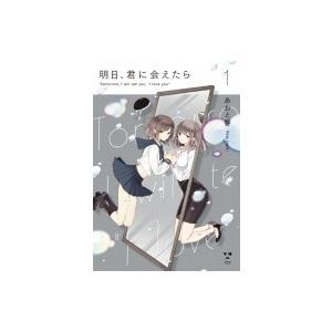 発売日:2017年06月 / ジャンル:コミック / フォーマット:コミック / 出版社:一迅社 /...